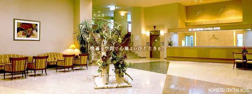 紋別セントラルホテル 公式サイト